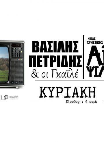 Βασίλης Πετρίδης & Γκαϊλέ – Άιντε Ψιλά Ψιλά – Ρεβάνς | LIVE
