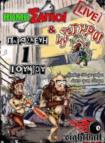 Homo Σάπιοι & Σάτυροι | LIVE