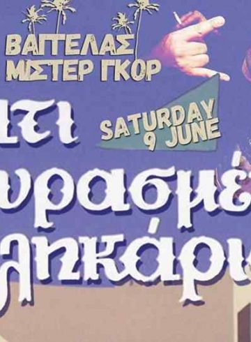 THE BIGGEST DISCO PARTY IN TOWN   Κάτι Κουρασμένα Παληκάρια