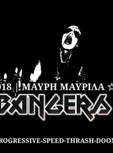 Headbangers 8Ball | ΜΑΥΡΗ ΜΑΥΡΙΛΑ ☆ DJ SIFIS WIZ
