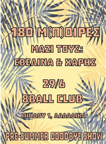180 μΠοίρες LIVE, 8ball Club 29.6.2018