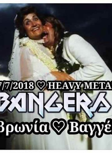 Headbangers 8Ball | HEAVY METAL WEDDING ♡ Φεβρωνία – Βαγγέλης