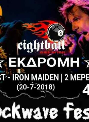 Εκδρομή 8Ball/Nephilim Rockwave Priest ☆ Maiden 2 ΜΕΡΕΣ + Camp 45€