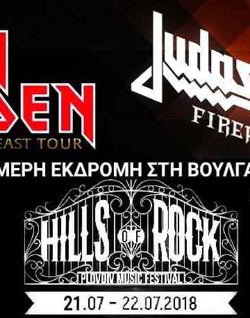 Εκδρομή Nephilim Store | Hills Of Rock | PRIEST ☆ MAIDEN | 2 ΜΕΡΕΣ | 150€