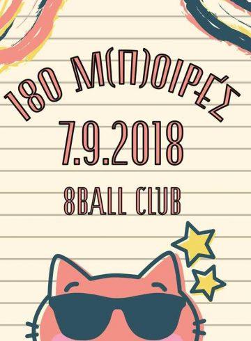 180 μΠοίρες LIVE // 7.9.2018 // 8BALL CLUB