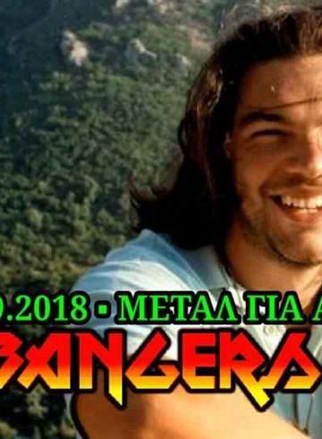Headbangers 8Ball | ΜΕΤΑΛ ΓΙΑ ΑΡΧΟΝΤΟΥΣ (Δ.Ε.Θ. EDITION)