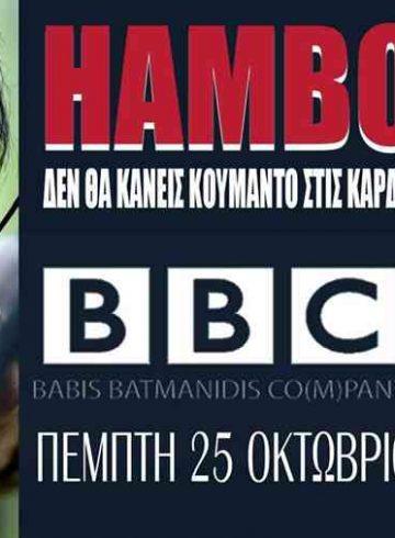 Babis Batmanidis Company live at 8ball 25.10