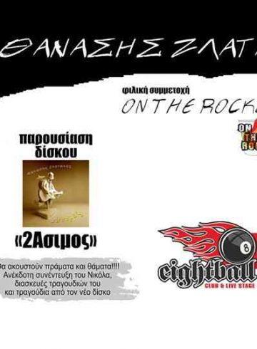 Θανάσης Ζλατάνος «2Ασιμος», at 8ball club, Κυριακή 25 Νοεμβρίου