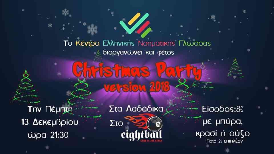 Συνανθρωπικό Christmas Party του ΚΕΝΓ