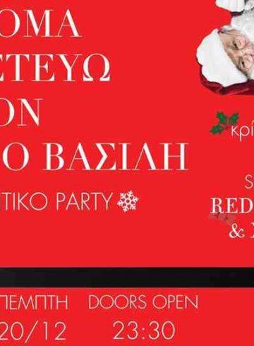 Ακόμα Πιστεύω στον Άγιο Βασίλη! / Party / 20-12 / Mad Dreams