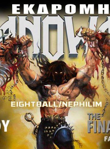 Manowar εκδρομη με eightball/nephilim 14/6