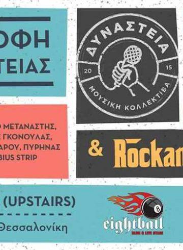 Rockamora + Δυναστεία | LiVE