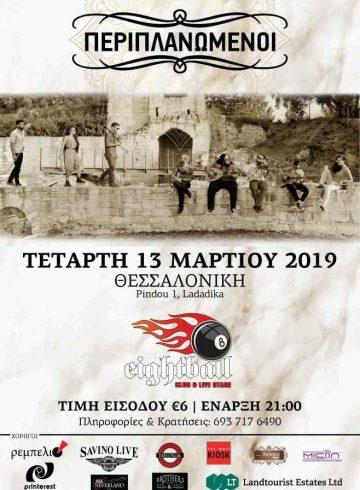 Περιπλανώμενοι live at Eightball #Θεσσαλονίκη