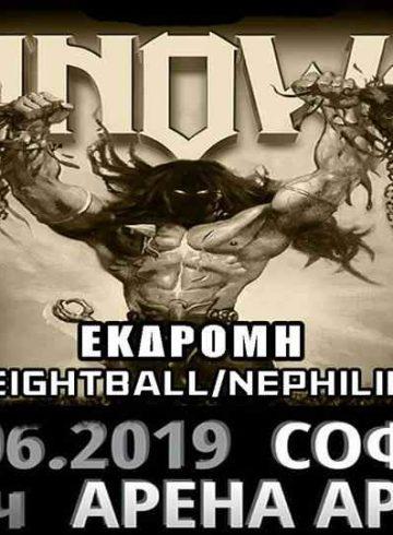 Εκδρομη eightball/nephilim για Manowar στην SOFIA 16/6