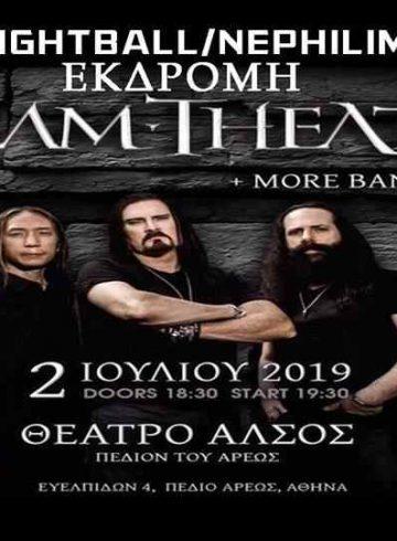 Dream Theater Εκδρομη Στην Αθηνα Με Eightball/nephilim Store2/7