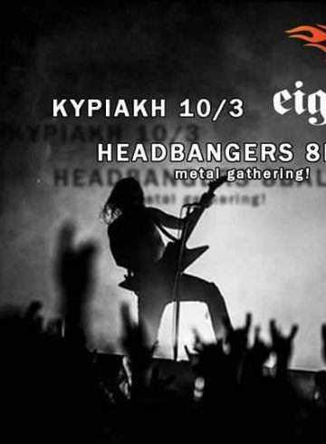 Ηeadbangers 8ball Kυριακη 10/3-Μetal gathering!Shout it out loud