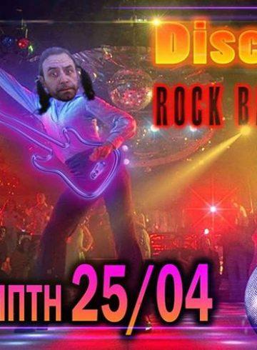 Disco Party Rock Bass vs 8Ball