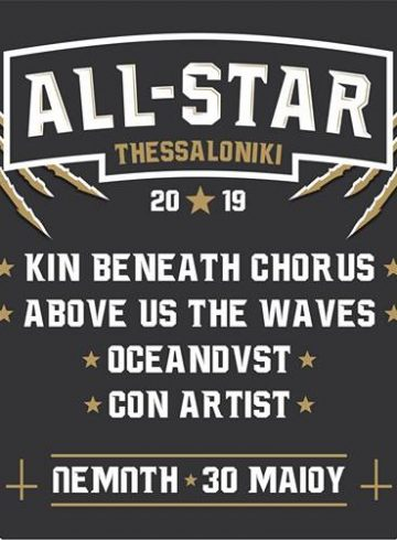 ALL STAR – Thessaloniki