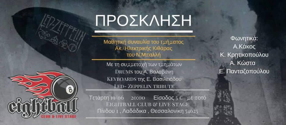 Μαθητικη συναυλια του τμηματος Ηλεκ.κιθαρας του Ν.Μπαλλη