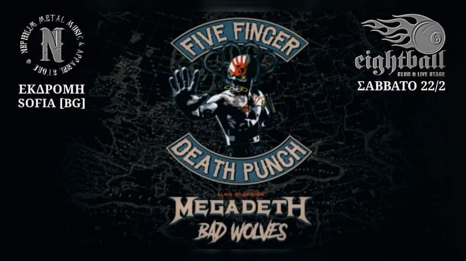5FDP / MEGADETH | Εκδρομή 8Ball/Nephilim – Sofia [BG] 22/2