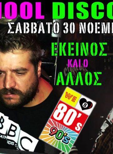 Disco Party Djs:Mπαμπης Μπατμανιδης VS Βαγγελας