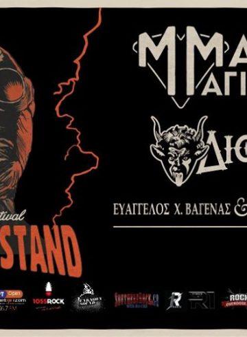 United We Stand Festival: Μαύρη Μαγιονέζα w/Διόνυσος + Friends