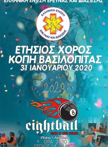 Ετήσιος χορός, Κοπή Βασιλόπιτας ΕΕΕΔ Θεσσαλονίκης