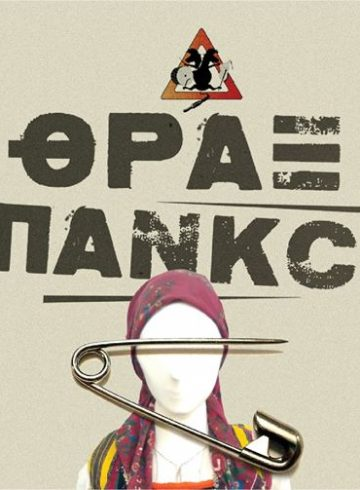 Θραξ Πανκc ζωντανά στη Θεσσαλονίκη!