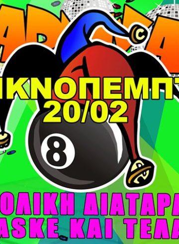 Τσικνοπεμπτη DISCO MASKE PARTY στο 8ball