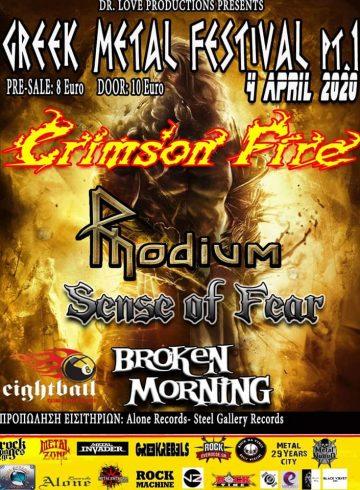 Greek Metal Festival pt.1