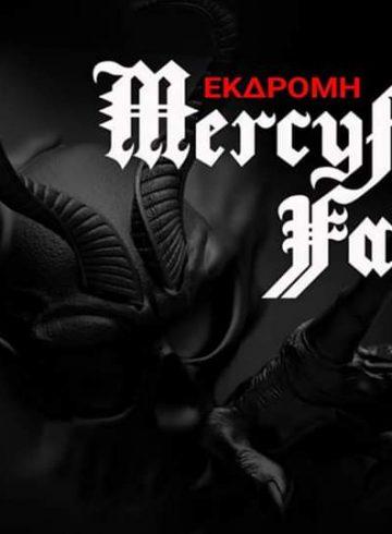 MERCYFUL FATE | Εκδρομή 8Ball/Nephilim – Release Athens 13/6