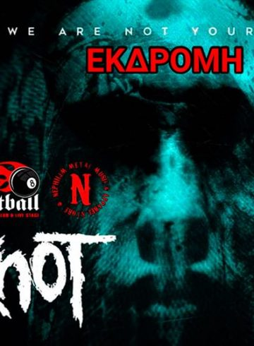 SLIPKNOT | Εκδρομή 8Ball/Nephilim – Release Athens 24/7