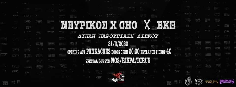 ΝΕΥΡΙΚΟΣ X CHO x ΒΚΞ Live, Θεσσαλονίκη