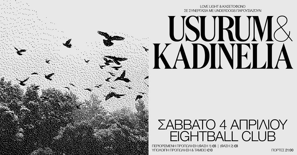 Usurum & Kadinelia ζωντανά στη Θεσσαλονίκη