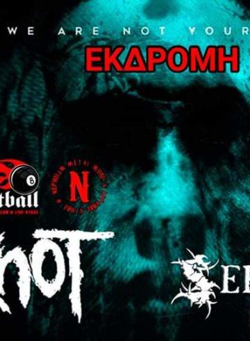 SLIPKNOT/SEPULTURA | Εκδρομή 8Ball/Nephilim – Release Athens