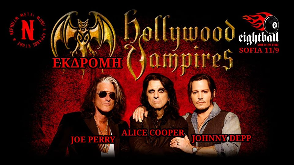 HOLLYWOOD VAMPIRES | Εκδρομή 8Ball/Nephilim – Sofia [BG] 11/9